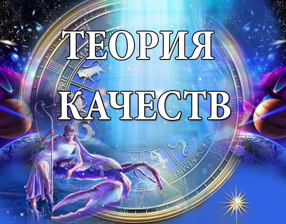 Teoria_Kachestv.jpg
