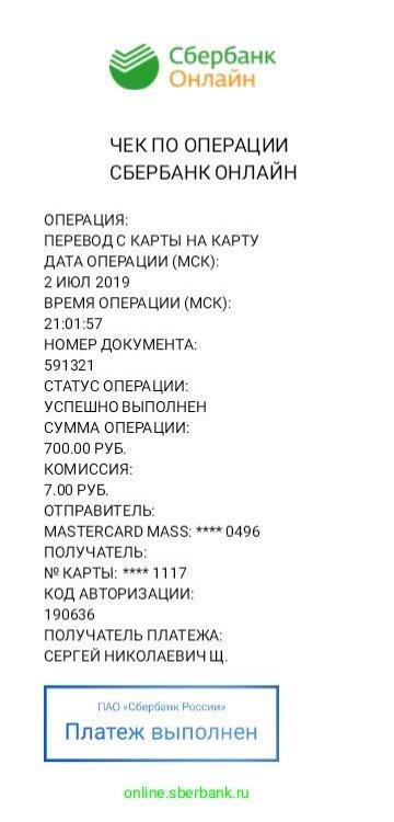 Чек-2019-07-02-210272.jpg