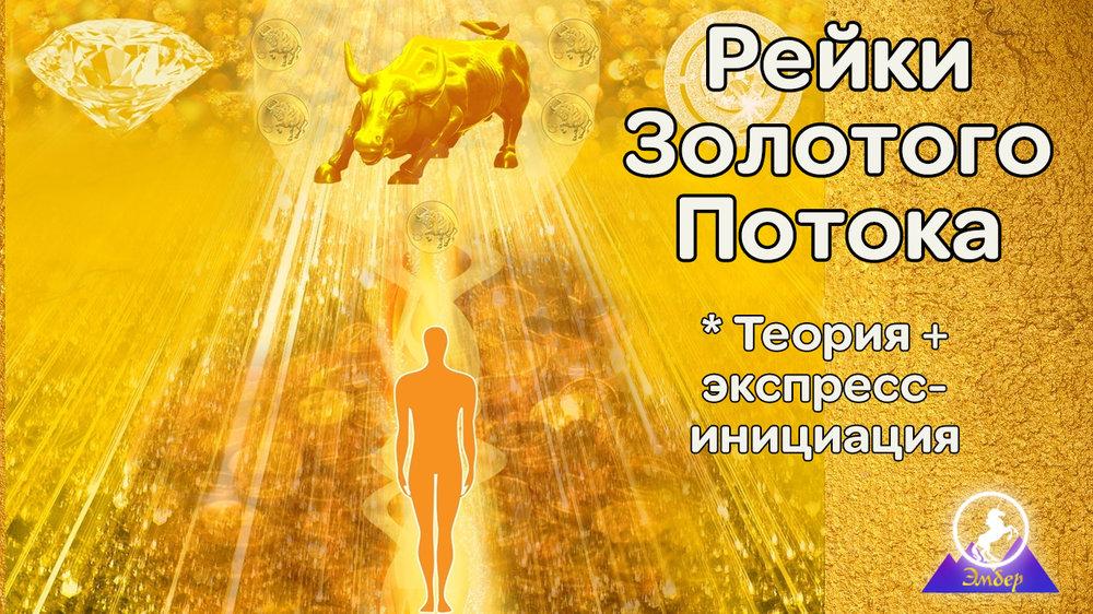 zastavka_reyki_zolotogo_potoka_04112020.jpg