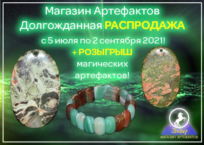 artefakti_05072021.jpg